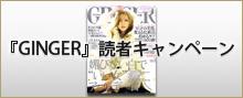 GINGER読者キャンペーン